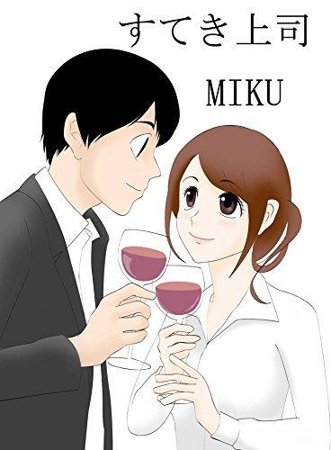 Nice boss: sex story MIKU