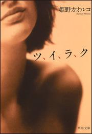 整形美女  by  Kaoruko Himeno