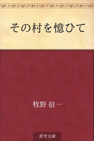 Sono mura o omoite  by  Shinichi Makino