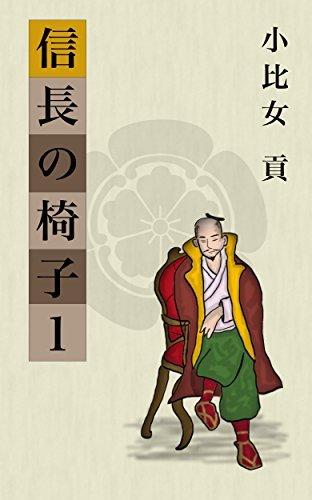 NOBUNAGA NO ISU  by  Mitsugu Kohime