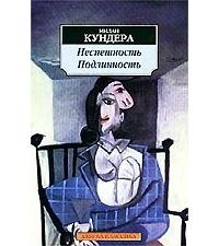 Подлинность  by  Milan Kundera