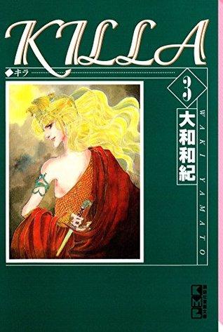 KILLA(3)  by  大和和紀