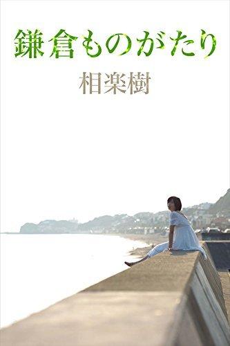 相楽樹 鎌倉ものがたり【image.tvデジタル写真集】 相楽樹