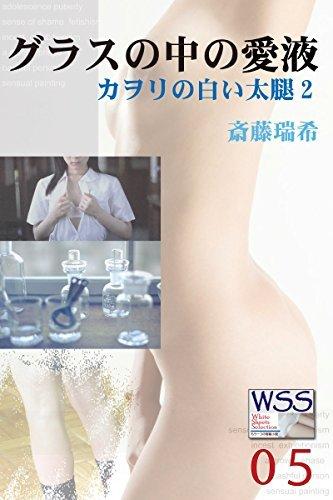 Gurasuno Naka no aieki Kaori no shiroi futomomo 2: WSS 5 WhiteSheetsSelection Saito Mizuki