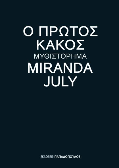Ο πρώτος κακός  by  Miranda July