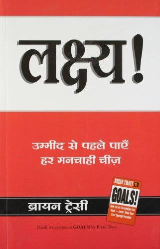Lakshya (Goals)  by  Brian Tracy