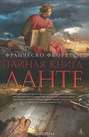 Тайная книга Данте Francesco Fioretti