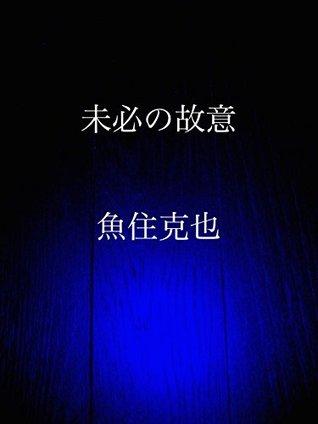 mihitsunokoi  by  Uozumi Katsuya