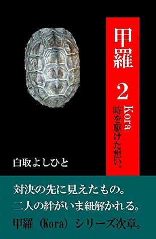 kouratu: tokiwokaketaomoi  by  shiratori yoshihito