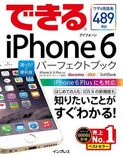 できるiPhone 6 困った!&便利技 パーフェクトブック iPhone 6/6 Plus対応  by  松村 太郎