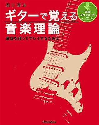 ギターで覚える音楽理論 確信を持ってプレイするために  by  養父 貴