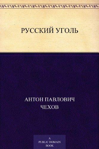 Русский уголь Антон Павлович Чехов