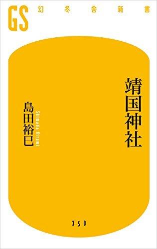 靖国神社  by  島田裕巳