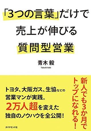 「3つの言葉」だけで売上が伸びる質問型営業  by  青木毅