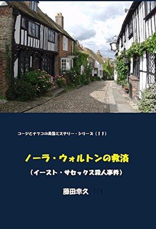 Relief of Nora Walton: Murder in East Sussex UK Mystery Series  by  Yukihisa Fujita
