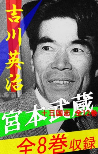 MiyamotoMusashi Zen8kanSyuuroku Sangokushi Zen12kan yoshikawaeiji