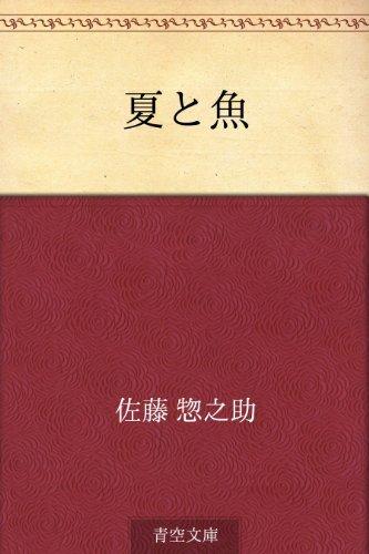 Natsu to sakana  by  Sonosuke Sato