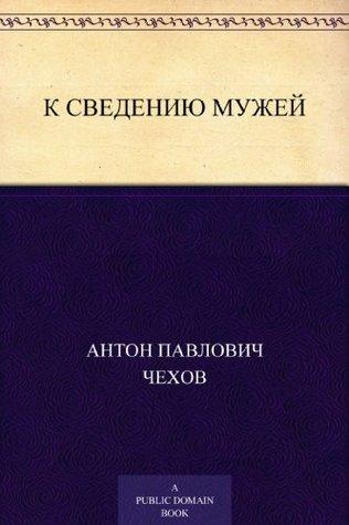 К сведению мужей  by  Антон Павлович Чехов