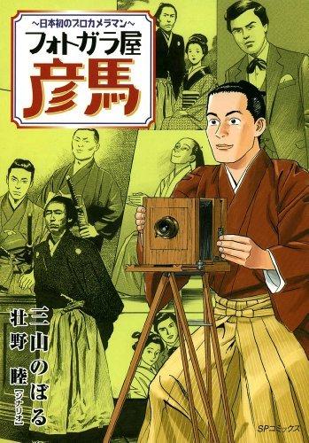 フォトガラ屋彦馬~日本初のプロカメラマン~ 1巻  by  三山のぼる