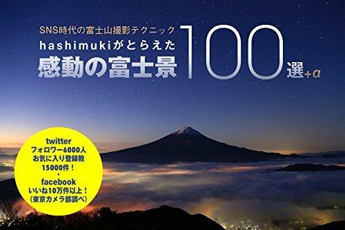 SNS時代の富士山撮影テクニック-hashimukiがとらえた感動の富士景100選+α hashimuki