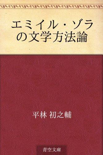 Emiru Zora no bungaku hohoron  by  Hatsunosuke Hirabayashi