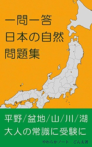 Japanese Nature Textbook Questions And Answers  by  Gonta