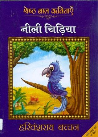 Neeli Chidiya  by  Harivansh Rai Bachchan