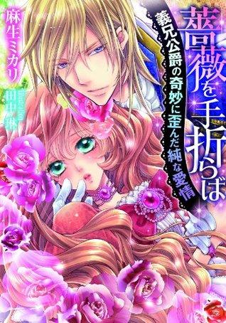 薔薇を手折らば 義兄公爵の奇妙に歪んだ純な愛情  by  麻生 ミカリ