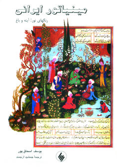 مینیاتور ایرانی، رنگهای نور: آینه و باغ  by  Youssef Ishaghpour