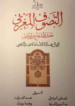 التصوف المغربي - مصدر إشعاع و تواصل - أعمال مهداة إلى نفيسة الذهبي المصطفى البوعناني