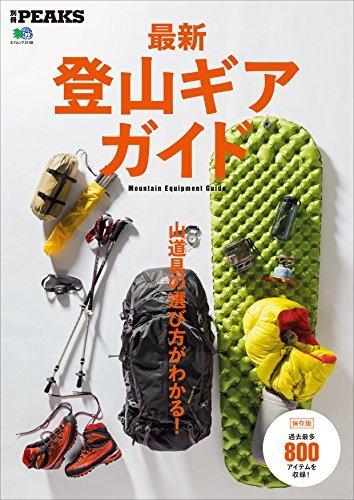 別冊PEAKS 最新登山ギアガイド[雑誌] エイ出版社のアウトドアムック  by  PEAKS 編集部
