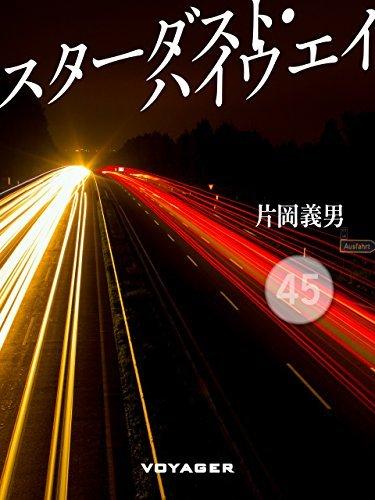スターダスト・ハイウエイ 片岡義男
