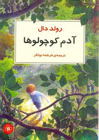 آدم کوچولوها  by  Roald Dahl