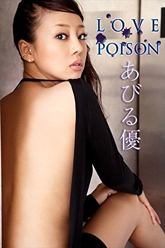 あびる優 LOVE POISON【image.tvデジタル写真集】  by  あびる優