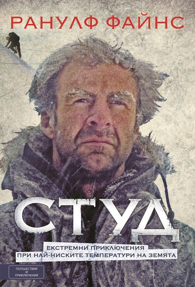 Студ  by  Ranulph Fiennes