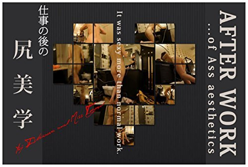 After Work of ass aesthetics Yoji Ishikawa photo library  by  Yoji Ishikawa