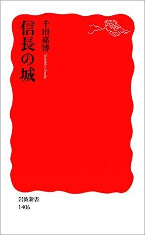 信長の城  by  千田 嘉博