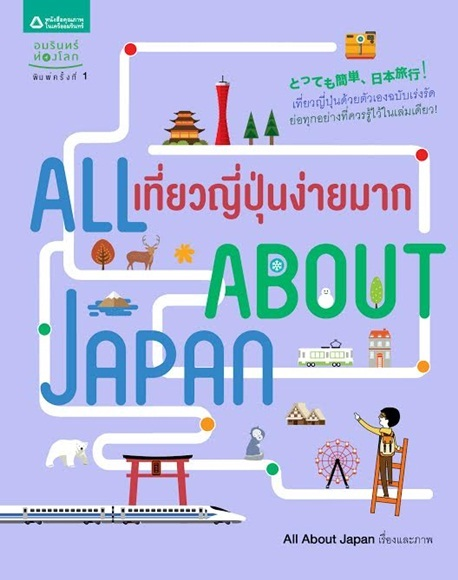 All About Japan เที่ยวญี่ปุ่นง่ายมาก  by  All About Japan