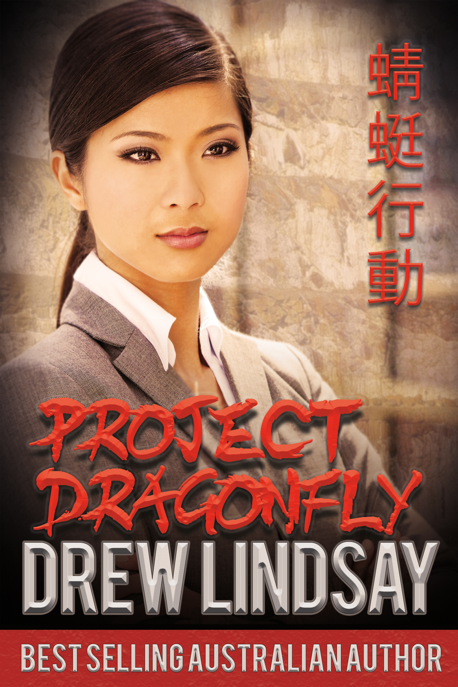 Project Dragonfly Drew Lindsay
