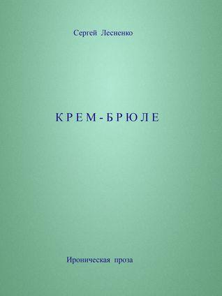Крем-брюле Sergey Lesnenko