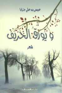ويورق الخريف  by  عيسى علي جرابا