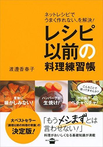 レシピ以前の料理練習帳 ネットレシピでうまく作れない、を解決! 渡邊香春子