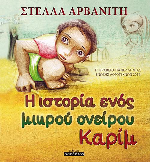 H ιστορία ενός μικρού ονείρου, Καρίμ  by  Στέλλα Αρβανίτη