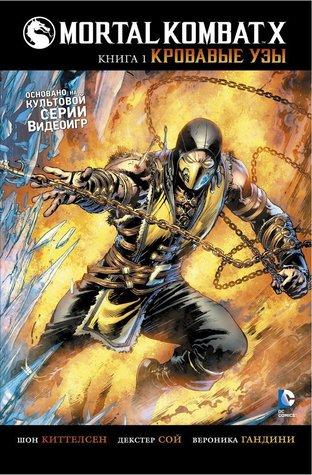 Mortal Kombat X. Книга 1. Кровавые узы Shawn Kittelsen
