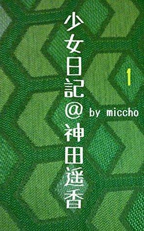 harukaiti miccho