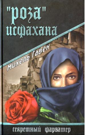 Роза Исфахана  by  Михель Гавен
