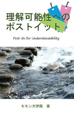 Rikaikanousei heno Post-it  by  Momonga Itoh