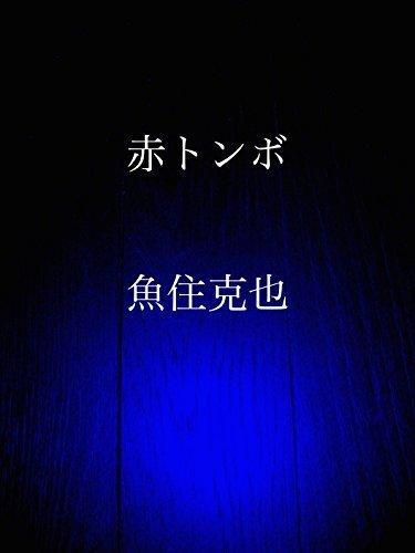 akatonbo  by  Uozumi Katsuya