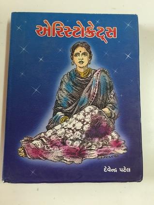 Aristocrats Devendra Patel