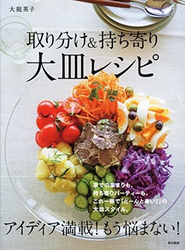 取り分け&持ち寄り 大皿レシピ  by  大庭英子
